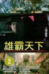 上海皇帝之雄霸天下電影海報