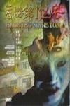 香港第一凶宅電影海報