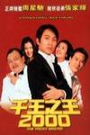 千王之王2000電影海報