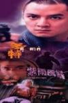 紫雨風暴電影海報