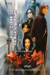 中華英雄電影海報