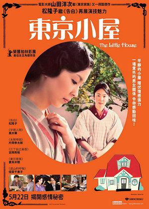 東京小屋電影海報