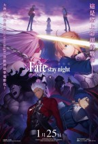 Fate/stay night Heaven's Feel I. Presage Flower (4DX版)電影海報