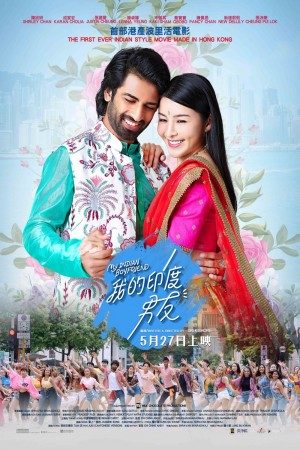 我的印度男友電影海報