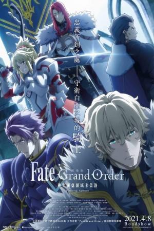 Fate/Grand Order-神聖圓桌領域卡美洛-Wandering; Agateram電影海報