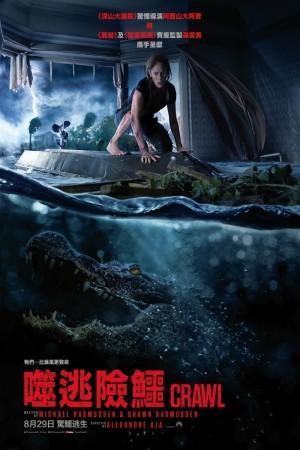 噬逃險鱷電影海報