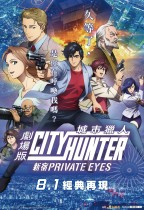 城市獵人劇場版 - 新宿 PRIVATE EYES (City Hunter: Shinjuku Private Eyes)電影海報