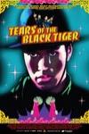 黑虎的眼淚電影海報