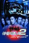 特警新人類2:機動任務電影海報