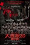 大逃殺3D:十周年特別版電影海報