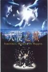 天使之城電影海報