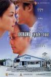 戀戰沖繩電影海報