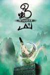 蜀山傳電影海報