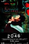 2046電影海報