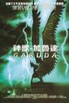 神獸-加魯達電影海報