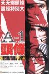 A1頭條電影海報