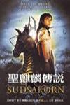 聖麒麟傳說電影海報