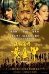 滿城盡帶黃金甲電影海報