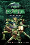 忍者龜:炫風再起電影海報