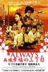 ALWAYS再續幸福的三丁目 (Always: Sunset on Third Street2)電影海報