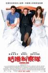 結婚糾察隊電影海報