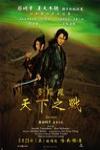 多羅羅:天下之戰電影海報