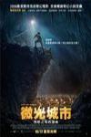 黑暗之光首部曲微光城市電影海報