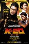 K20-怪人二十面相電影海報