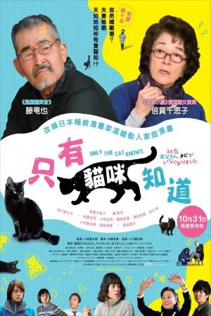 只有貓咪知道電影海報