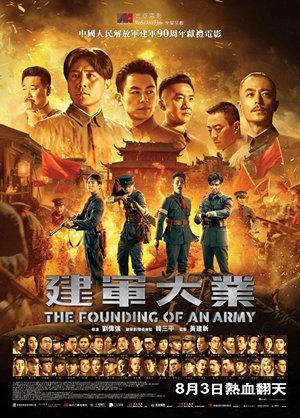 建軍大業電影海報