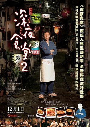 深夜食堂2電影海報