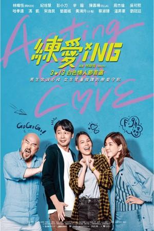 練愛iNG電影海報