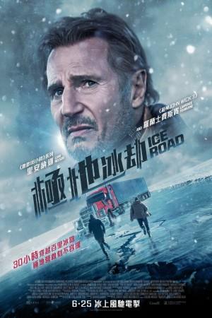 極地冰劫電影海報