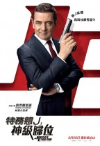 特務戇J:神級歸位 (Johnny English Strikes Again)電影海報