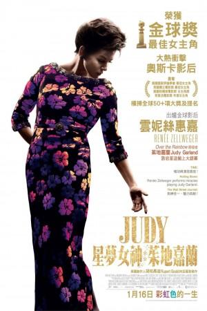 星夢女神 : 茱地嘉蘭電影海報