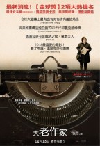 大老作家 (Can You Ever Forgive Me?)電影海報