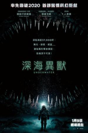 深海異獸電影海報