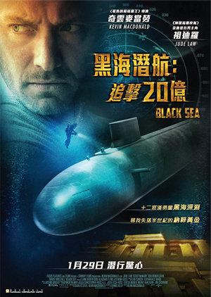 黑海潛航:追擊20億電影海報