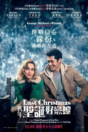 舊年聖誕好戀嚟電影海報