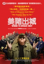 美豬出城 (Where to Invade next)電影海報