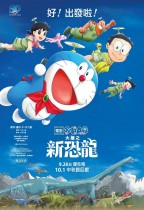 電影多啦A夢:大雄之新恐龍 (Doraemon the Movie: Nobita's New Dinosaur)電影海報