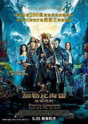 加勒比海盜:惡靈啟航電影海報