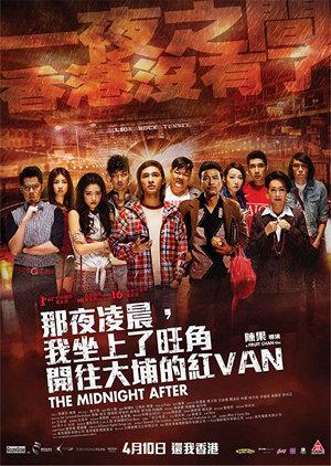 那夜凌晨,我坐上了旺角開往大埔的紅VAN電影海報