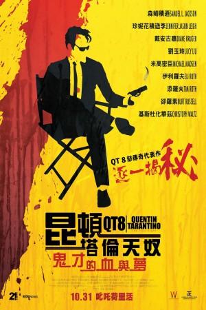 昆頓塔倫天奴:鬼才的血與夢電影海報