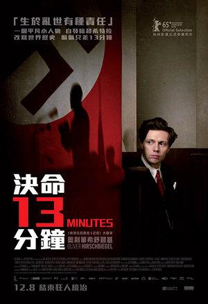 決命13分鐘電影海報