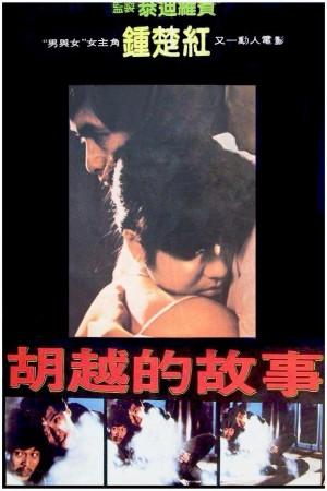 胡越的故事電影海報