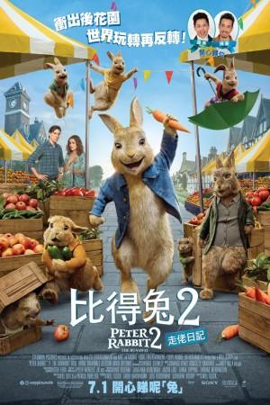 比得兔2:走佬日記電影海報