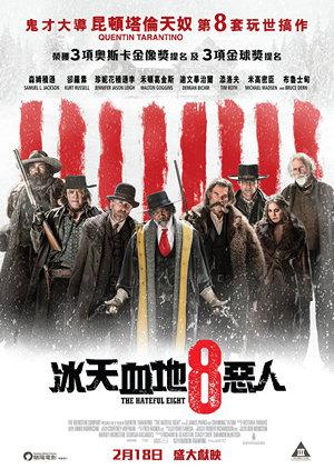 冰天血地8惡人電影海報