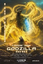 哥斯拉:噬星者 (Godzilla: The Planet Eater)電影海報