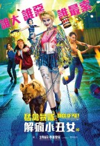 猛禽暴隊:解瘋小丑女 (ScreenX版) (Birds of Prey: And the Fantabulous Emancipation of One Harley Quinn)電影海報